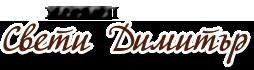 Хотел Свети Димитър Logo