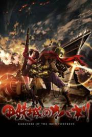 Kabaneri:The Iron Fortress 2017